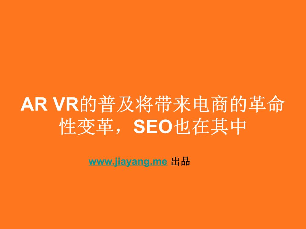 01102214381跨境电商如何靠SEO带来增长.pdf_29_.Png