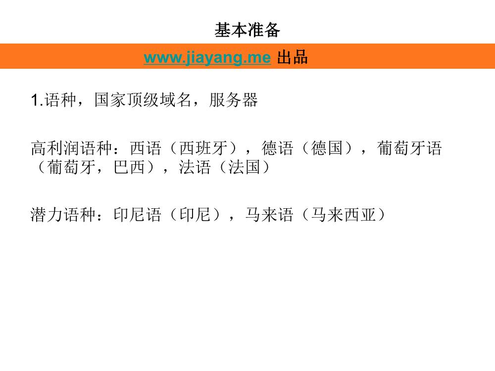 01102214381跨境电商如何靠SEO带来增长.pdf_10_.Png