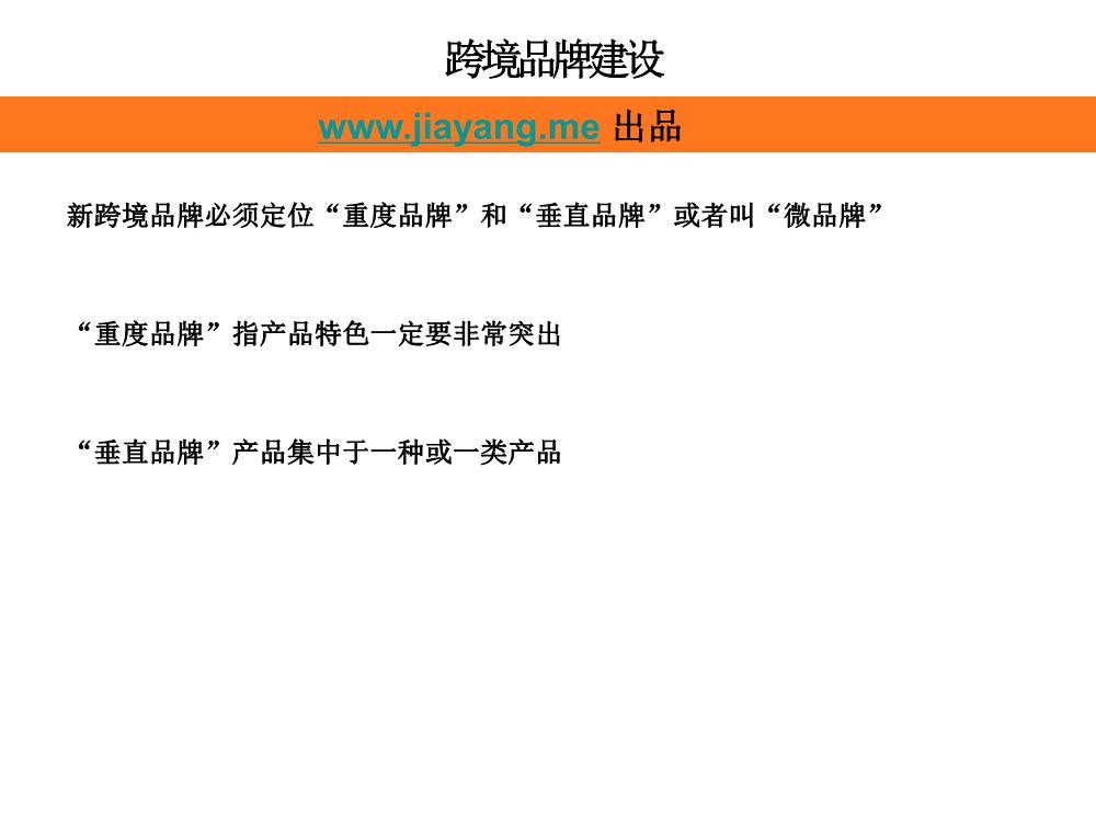 01102214381跨境电商如何靠SEO带来增长.pdf_51_.Png
