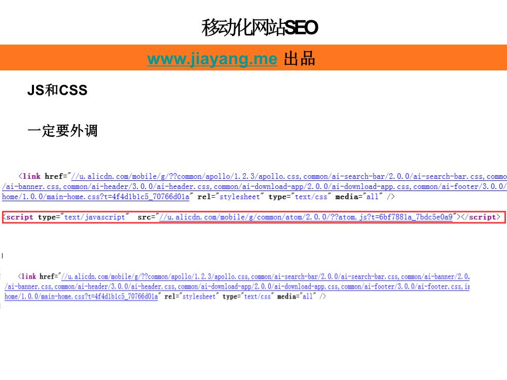 01102214381跨境电商如何靠SEO带来增长.pdf_21_.Png