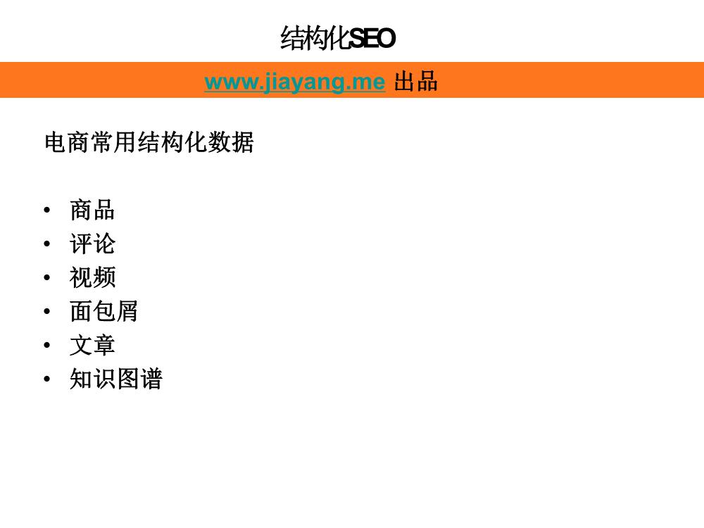 01102214381跨境电商如何靠SEO带来增长.pdf_31_.Png