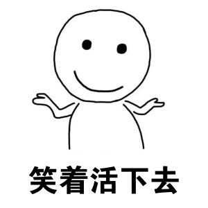 默认标题_搞笑表情_2019.02_.21_(3)-wps图片_.jpg